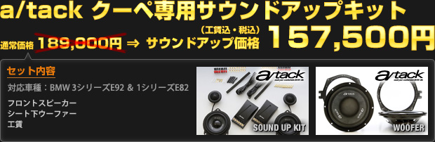 a/tack クーペ専用サウンドアップキット サウンドアップ価格 157,500円(工賃込・税込)