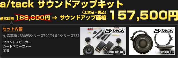 a/tack サウンドアップキット サウンドアップ価格 157,500円(工賃込・税込)