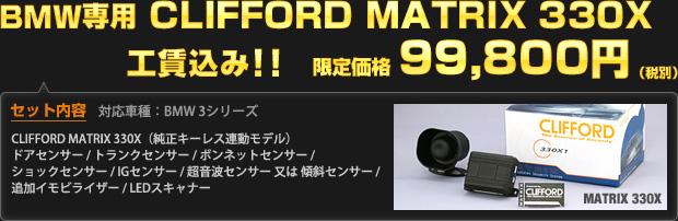 BMW専用 CLIFFORD MATRIX 330X 限定価格 99,800円(工賃込・税別)