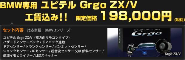 BMW専用 ユピテル Grgo ZX/V 限定価格 198,000円(工賃込・税別)
