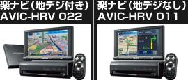 楽ナビ(地デジ付き)AVIC-HRV022 | 楽ナビ(地デジなし)AVIC-HRV011