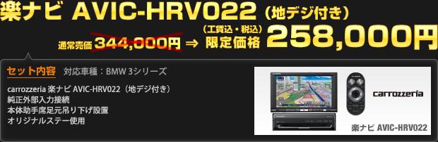 楽ナビ AVIC-HRV022(地デジ付き) 限定価格 258,000円(工賃込・税込)
