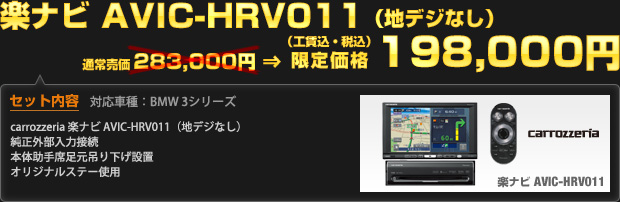 楽ナビ AVIC-HRV011(地デジなし) 限定価格 198,000円(工賃込・税込)