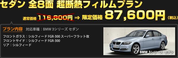 セダン 全8面 超断熱フィルムプラン 限定価格 87,600円(工賃込・税込)