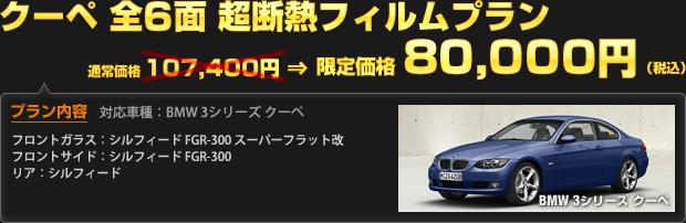 クーペ 全6面 超断熱フィルムプラン 限定価格 80,000円(工賃込・税込)