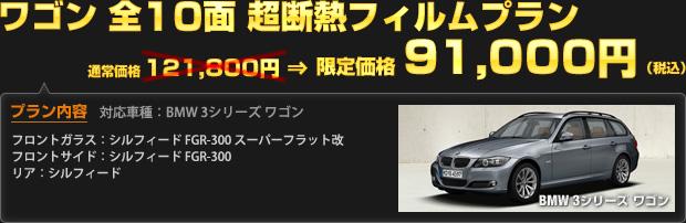 ワゴン 全10面 超断熱フィルムプラン 限定価格 91,000円(工賃込・税込)