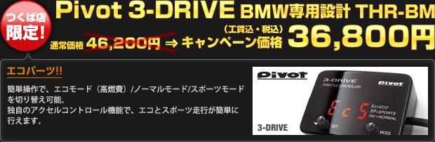 【つくば店限定】Pivot 3-DRIVE BMW専用設計 THR-BM キャンペーン価格 36,800円(工賃込・税込)