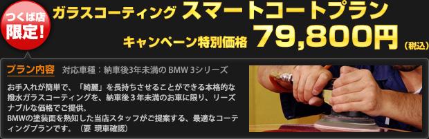 【つくば店限定】ガラスコーティング(下地磨き込み) スマートコートプラン 限定価格 79,800円(税込)