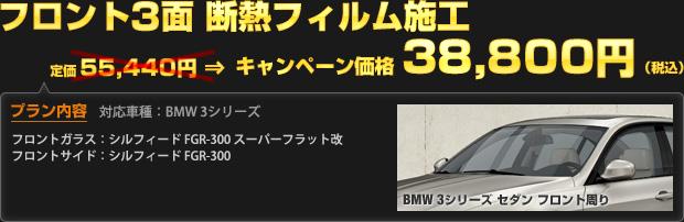 フロント3面 断熱フィルム施工 キャンペーン価格 38,800円