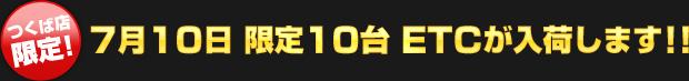 つくば店限定!7月10日 限定10台 ETCが入荷します!!
