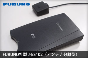 FURUNO社製 J-ES102(アンテナ分離型)