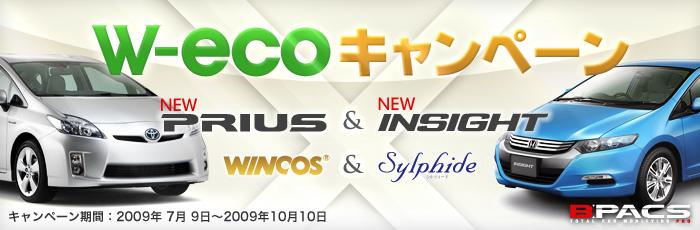 新型 プリウス&新型 インサイトをもっとエコに!W-ecoキャンペーン 開催!