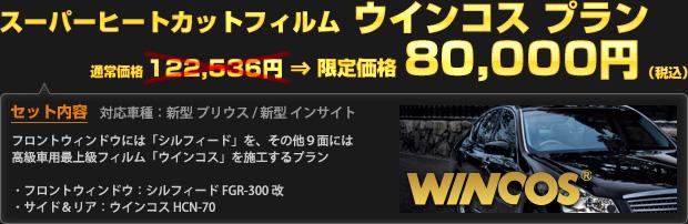 スーパーヒートカットフィルム ウインコス プラン キャンペーン特価 80,000円(税込)