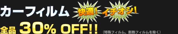 カーフィルム 全品30%OFF!!