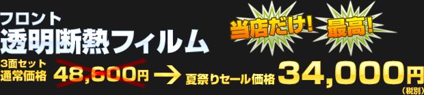 フロント透明断熱フィルム 3面セット価格34,800円(税別)!!