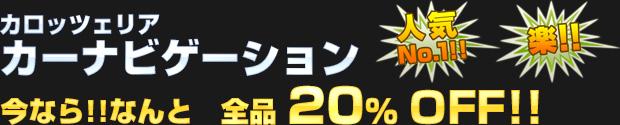 カロッツェリア カーナビ 全品 20%OFF!!