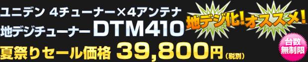 ユニデン 地デジチューナー DTM410 39,800円(税別)