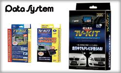 データシステム TV-KIT