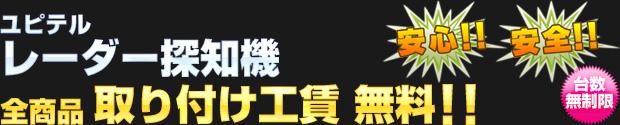 ユピテル レーダー探知機 全商品 取り付け工賃無料!!