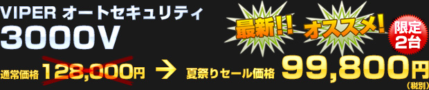 VIPER オートセキュリティ 3000V(通常工賃込価格 128,000円) 夏祭りセール価格 99,800円(税別)