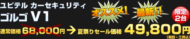 ユピテル カーセキュリティ Grgo V1(通常工賃込価格 68,000円) 夏祭りセール価格 49,800円(税別・工賃込)