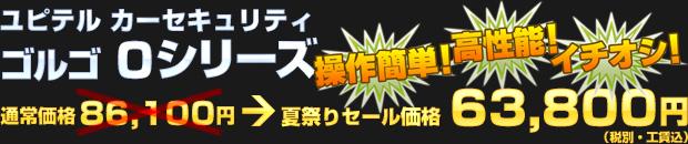 ユピテル ゴルゴ0シリーズ(通常価格 86,100円)夏祭りセール価格 63,800円(税別・工賃込)
