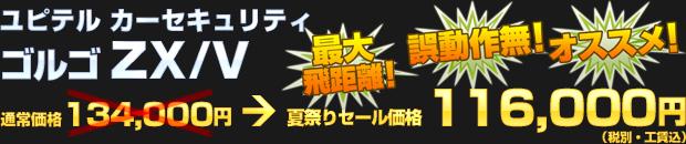 ユピテル ゴルゴZX/V(通常工賃込価格 134,000円) 夏祭りセール価格 116,000円(税別・工賃込)