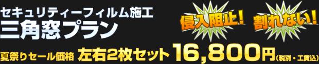 セキュリティーフィルム施工 三角窓プラン 左右2枚セット 夏祭りセール価格 16,800円(税別・工賃込)