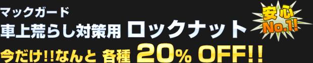 マックガード ロックナット各種  20%OFF!!
