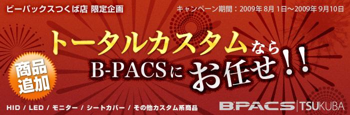 トータルカスタムならB-PACSへ!! キャンペーン
