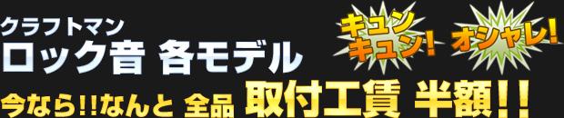 クラフトマン ロック音 各モデル全品 取り付け工賃 半額!!