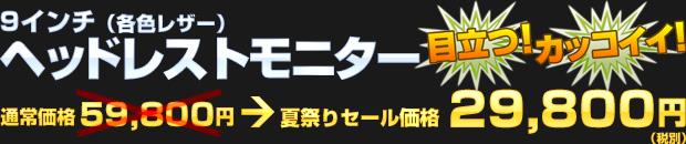 9インチ ヘッドレストモニター(通常価格 59,800円) 夏祭りセール価格 29,800円(税別)