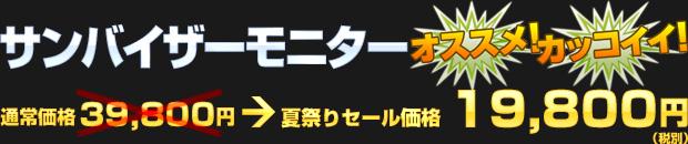 サンバイザーモニター(通常価格 39,800円) 夏祭りセール価格 19,800円(税別)