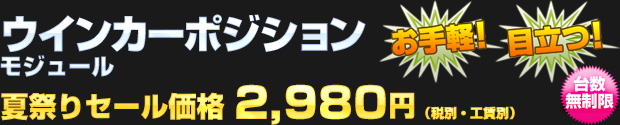 ウインカーポジションモジュール 夏祭りセール価格 2,980円(税別・工賃別)