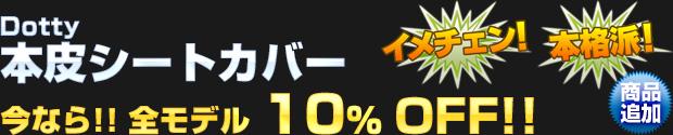 Dotty 本皮シートカバー 全モデル10%OFF