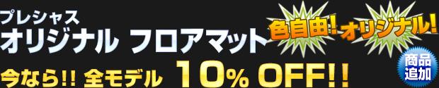 プレシャス オリジナル フロアマット 全モデル10%OFF