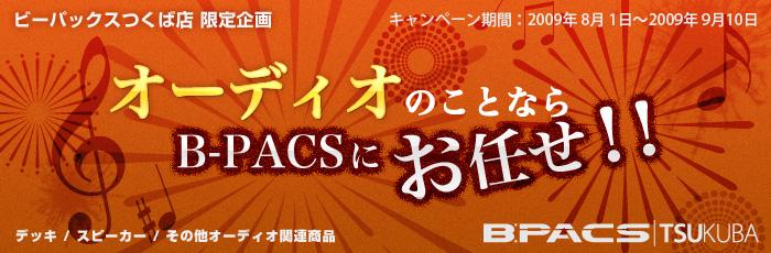 オーディオのことならB-PACSにお任せ!! キャンペーン