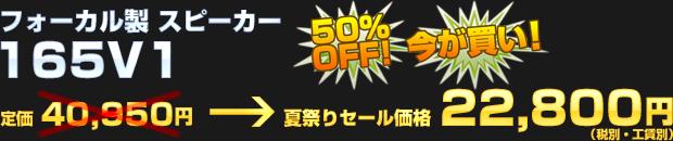 フォーカル 165V1(定価 40,950円)夏祭りセール価格 22,800円(税別・工賃別)