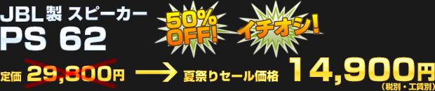 JBL PS 62(定価 29,800円) 夏祭りセール価格 14,900円(税別・工賃別)