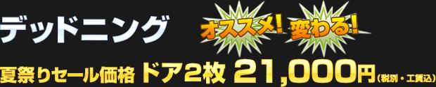 デッドニング ドア2枚 夏祭りセール価格 21,000円(税別・工賃込)