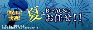 涼しい!快適!夏はB-PACSにおまかせ!! キャンペーン