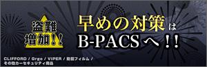 盗難増加!!早めの対策はB-PACSへ!! キャンペーン