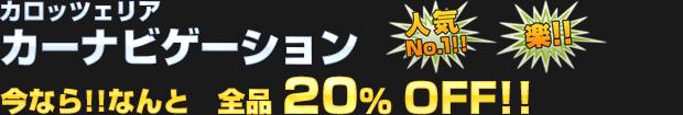 カロッツェリア カーナビゲーション 全品 20%OFF!!