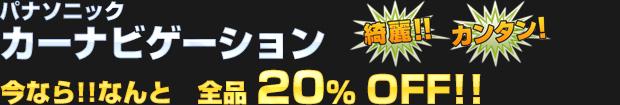 パナソニック カーナビ 全品 20%OFF!!