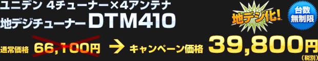 ユニデン 地デジチューナー DTM410(通常価格:66,100円)を39,800円(税別)で!