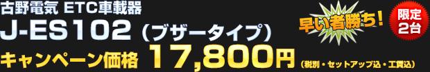 古野電気 ETC車載器 J-ES102(ブザータイプ)がセットアップ込・取り付け工賃込で17,800円(税別)!
