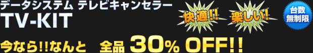 データシステム TV-KIT 全品 30%OFF!!