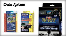 データシステム TV-KITシリーズ