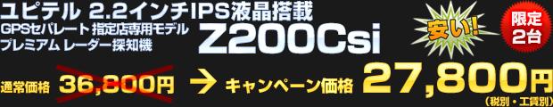 ユピテル 2.2インチIPS液晶搭載 GPSセパレート 指定店専用モデル プレミアムレーダー探知機 Z200Csi(通常価格:36,800円)をオータムキャンペーン価格 27,800円(税別・工賃別)で!