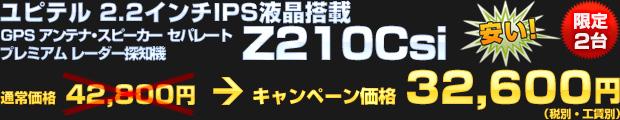 ユピテル 2.2インチIPS液晶搭載 GPSアンテナ・スピーカー セパレートタイプ 指定店専用モデル プレミアムレーダー探知機 Z210Csi(通常価格:42,800円)をオータムキャンペーン価格 32,600円(税別・工賃別)で!